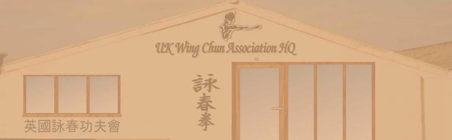 UK Wing Chun Assoc. National HQ, Rayleigh, Essex.
